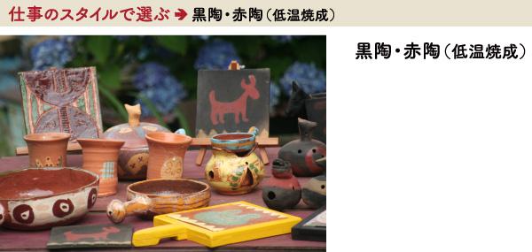 黒陶・赤陶(低温焼成)